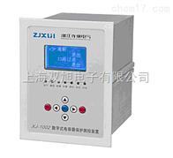XJ-1002数字式电容器保护测控装置XJ1002