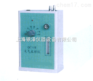 QC-1大气采样器