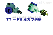 TY-PB扩散硅压力变送器      天康集团