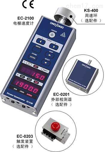 小野EC-2100 电梯转速表/电梯速度计