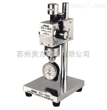 CL-150CMCL-150CM 硬度计测试台|日本ASKER橡胶硬度计测试台CL-150CM