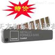 金屬色卡金屬色卡(8字頭)PANTONE GG1207/新版GG1307,高級金屬色卡GG1305(10字頭