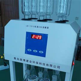 风冷技术LB-101C型标准COD消解装置