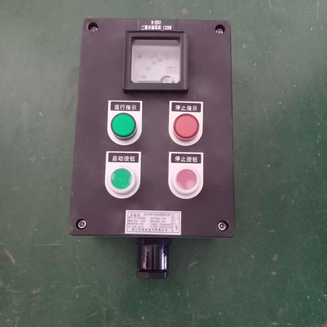 依客思生产销售 FZC-S-A6B1D3L现场控制按钮箱六钮一表三灯立式防水防尘防腐按钮箱