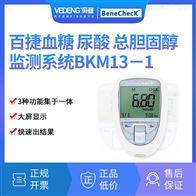 百捷 BKM13-1血糖 尿酸 总胆固醇监测系统