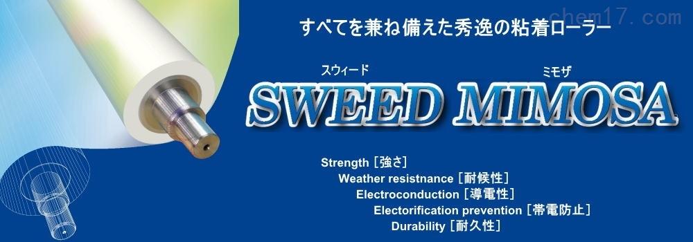 日本宫川miyakawa新型的导电/粘合辊