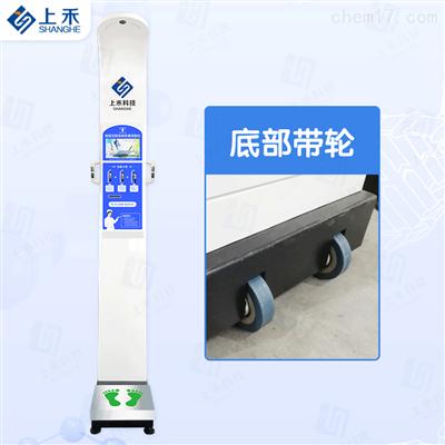 sh900g超聲波醫用身高體重體脂測量一體機