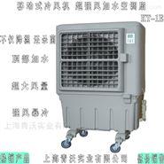 工业移动式冷风机 单冷型水冷环保空调