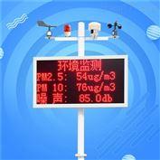 环境监测pm10pm2.5扬尘检测仪