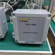 HJY-350系列高溫煙氣濕度儀
