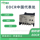 EOCRSE2-05RS/30RS/60RS品牌韩国施耐德EOCRSE2电动机保护器