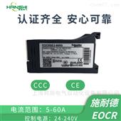 EOCRSE2-60NS韩国施耐德EOCR电子式 电动机保护器