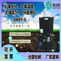 SWEP-G土壤四参数速测仪