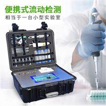 LD-SC水产品快速检测系统厂家