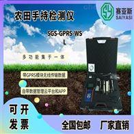 SGS-GPRS-WSL农田手持检测仪