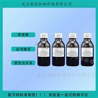 冷滤点标准物质 150mL/瓶 计量院带证书