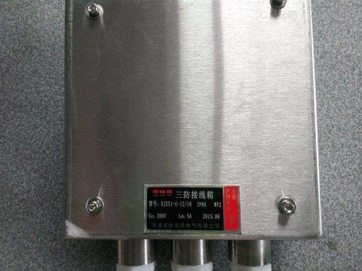 厂家直销 不锈钢防爆接线箱BJX51-20/20 IIC防爆接线箱端子箱接线盒