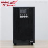 YTC3000L科华ups电源3KVA高频在线式