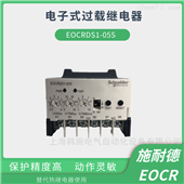 EOCRDS1-05S施耐德EOCR-DS1经济型相序保护器