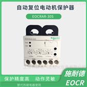 EOCRAR-05S/30S/60SEOCRAR自复位过载保护器安装调试