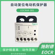 EOCRAR-30SEOCRAR自复位过载保护器施耐德