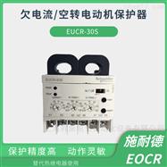 施耐德欠电流空转保护继电器EUCR-30S