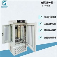 PGX-250光照培養箱PGX-250