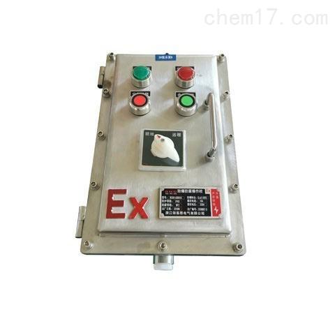 bxk系列防爆不锈钢控制箱,不锈钢防爆控制箱_不锈钢防爆控制箱批发