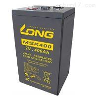 2V400AHLONG广隆蓄电池MSK400报价