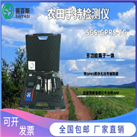 SYS-WSZCFTSTW7便携式农业气象测定仪
