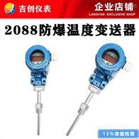 2088防爆温度变送器厂家价格 温度传感器
