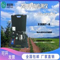 SGS-GPRS-7G农田手持检测仪