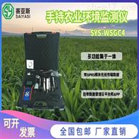 WSGC4手持农业环境监测仪