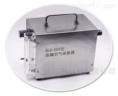压缩空气采集器SLG-008