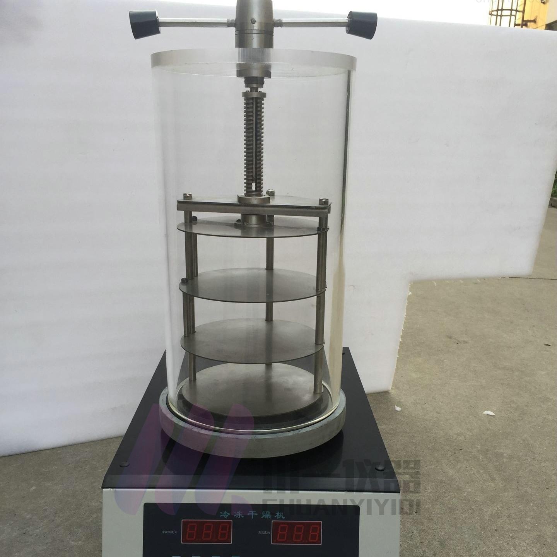 重庆实验室冻干机FD-1B-50压盖型冷冻干燥机