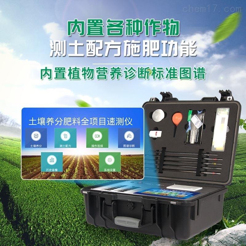 科研级土壤肥料检测仪