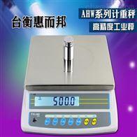 电子计重秤/惠而邦电子秤厂家15KG30KG