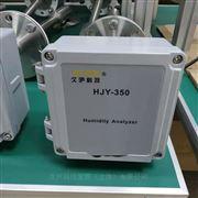 HJY-350烟气湿度仪