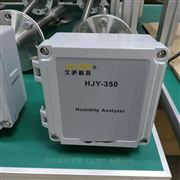 HJY-350CEMS湿度仪厂家 电厂余热回收烟气