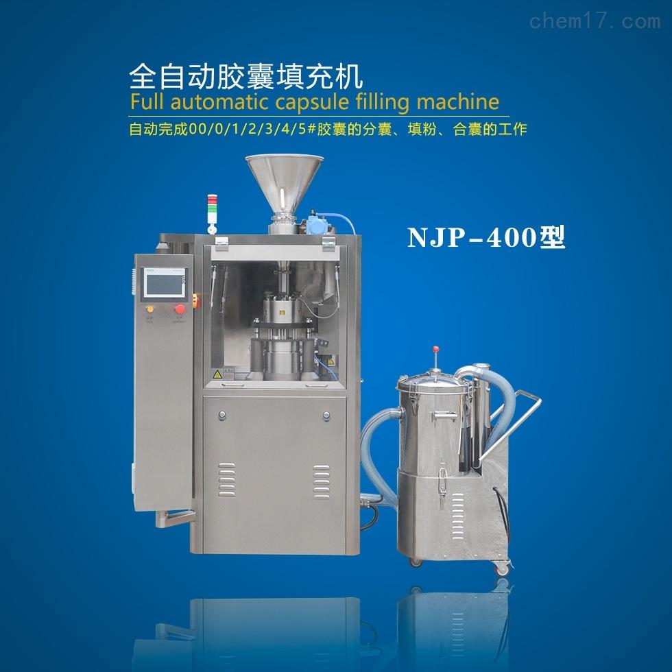 胶囊粉剂微丸面膜精油全自动胶囊充填机
