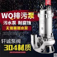 全不锈钢搅匀污水污物潜水电泵