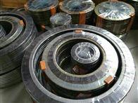 DN15环形金属缠绕垫精密定做耐强碱