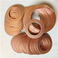 批发紫铜垫、纯铜垫耐高温厂家