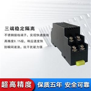 WS1521信号隔离器0-10V转4-20mA电压转换隔离端子