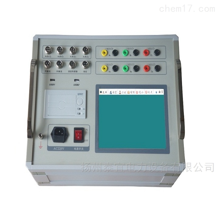五级承试类设备高压断路器特性测试仪