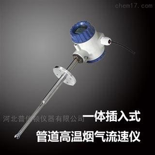 AF200B插入式管道高温烟气流速仪