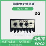 EOCRDG-05RM7韩国施耐德EOCR电子式电动机保护继电器