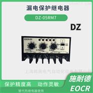 EOCRDZ-05RM7施耐德EOCR电子式 电动机保护继电器