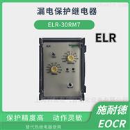韩国施耐德EOCR电动机 保护器ELR-30R7