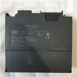 6ES7 321-7BH01-0AB0扬州西门子S7-300PLC模块代理商